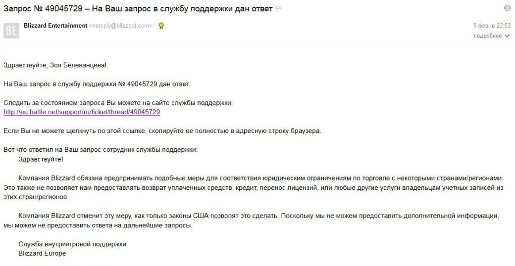 Blizzard блокирует учетные записи игроков из Крыма. - Изображение 2
