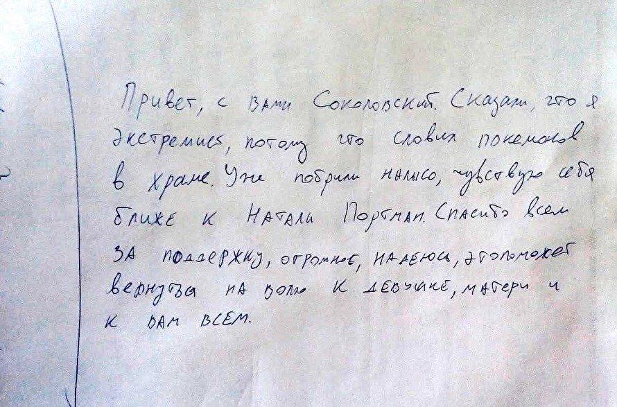 Соколовский готов принять предложение церкви в обмен на свободу - Изображение 2