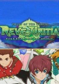 Tales of the World: Reve Unitia – фото обложки игры