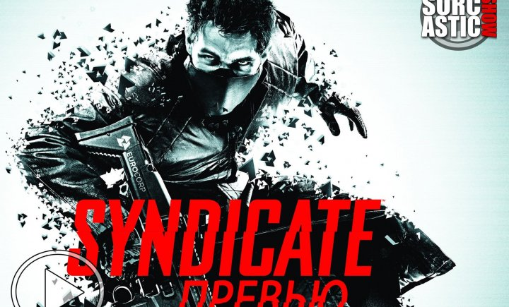 Syndicate. Превью (Sorcastic Show)