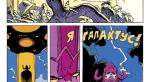 Легендарный комикс про Серебряного серфера отСтэна ЛииМебиуса выходит нарусском языке. - Изображение 5