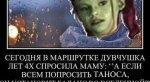 Лучшие шутки имемы пофильму«Мстители: Война Бесконечности». - Изображение 69