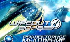 WipeOut 2048. Рецензия