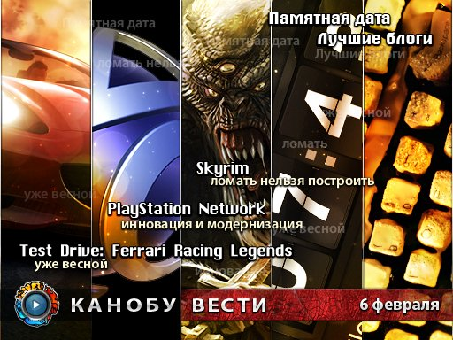 Канобу-вести (06.02.2012)