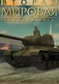 Вторая мировая – фото обложки игры