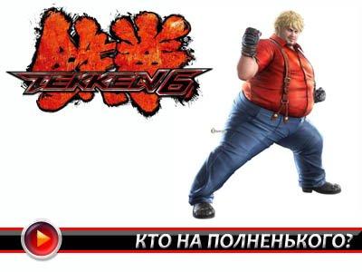 Tekken 6. Видеорецензия