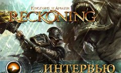Kingdoms of Amalur: Reckoning. Интервью