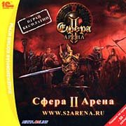 Сфера II: Арена – фото обложки игры