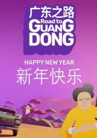 Road to Guangdong – фото обложки игры