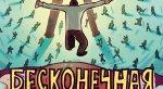 Комикс-гид #9. Полное издание «Ведьмака», «Акира», возвращение Карнажа. - Изображение 27