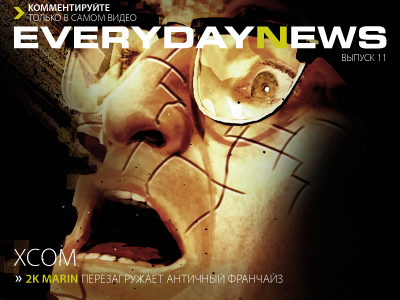 Everyday News. Выпуск 11