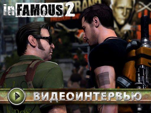 inFamous 2. Видеоинтервью