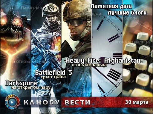 Канобу-вести (30.03.2011)