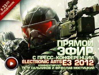 Пресс-конференция Electronic Arts на E3 2012 с Вячеславом Мостицким и Петром Сальниковым