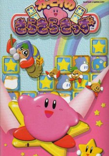 Kirby no kirakira kids