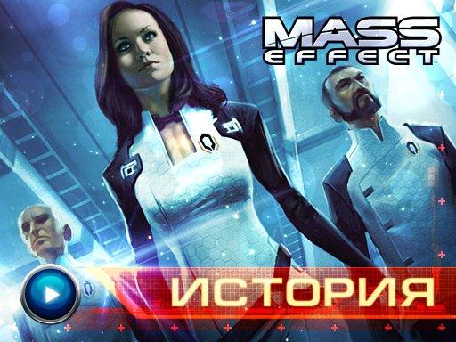 Mass Effect. История