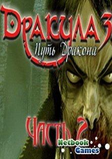 Дракула. Путь дракона. Часть 2