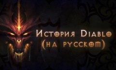 История Diablo