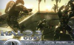 Halo 3: ODST. Видеопревью