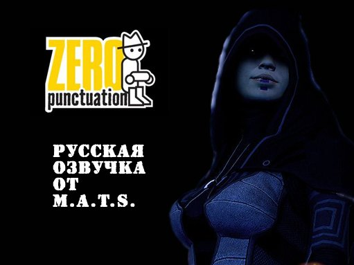 [Zero Punctuation] Mass Effect 2. Review [RUS DUB]