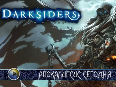 DarkSiders: Wrath of War. Видеорецензия