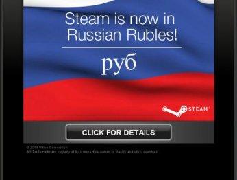 Steam за рубли!