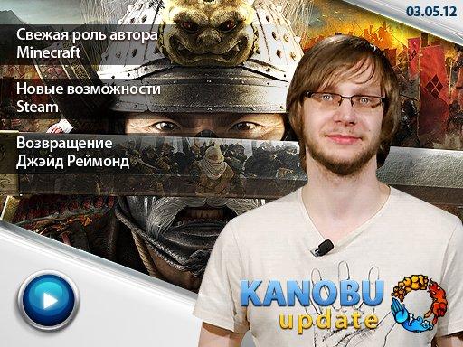 Kanobu.Update (03.05.12)
