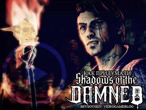 Как придумали Shadows Of The Damned