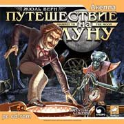Voyage inspired by Jules Verne – фото обложки игры