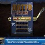 Скриншот Тайна лотерейного билета – Изображение 3