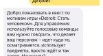 Голосовой помощник Алиса от «Яндекса» уже готов поговорить о Detroit: Become Human. - Изображение 4