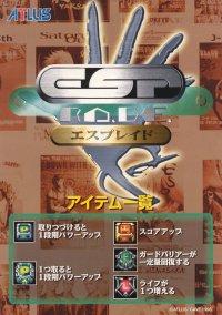 ESP Ra.De. – фото обложки игры