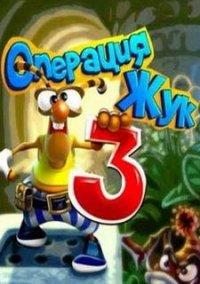 Операция Жук 3 – фото обложки игры