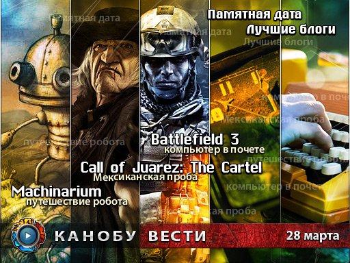 Канобу-вести (28.03.2011)