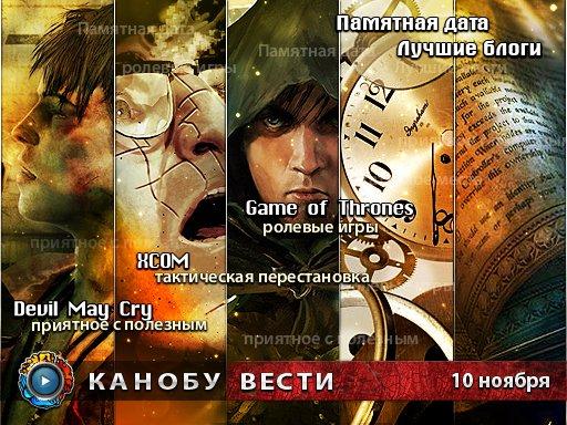 Канобу-вести (10.11.2011)