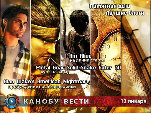 Канобу-вести (12.01.2012)
