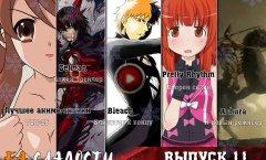 Epic Anime порция сладостей, 11-й выпуск