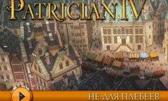 Patrician IV. Видеорецензия