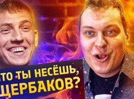 «Гопник сзадней парты»: блогер Юрий Хованский «казнил» Алексея Щербакова