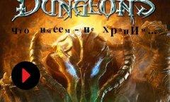 Свежий обзор: Dungeons. Хранитель подземелий