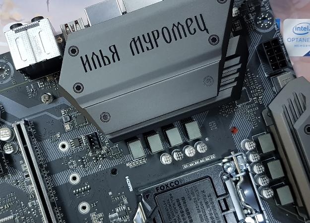 Первая материнская плата, заряженная русским духом— MSI B360М MORTAR ИЛЬЯ МУРОМЕЦ