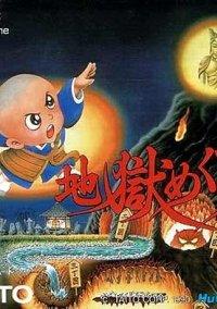 JIGOKU MEGURI – фото обложки игры