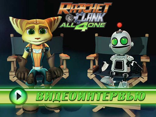 Ratchet and Clank: All 4 One. Видеоинтервью
