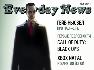Everyday News. Выпуск 1