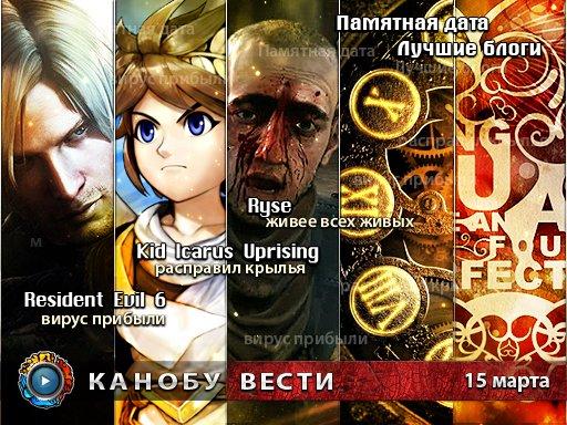 Канобу-вести (15.03.12)