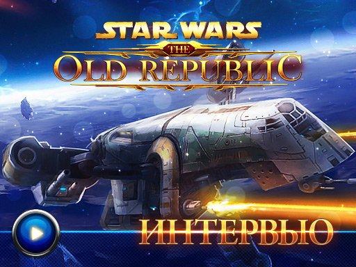Star Wars: The Old Republic - Интервью