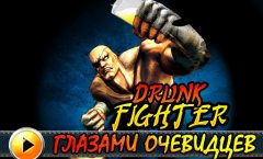 Drunk Fighter. Репортаж
