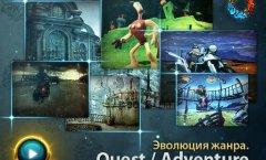 Эволюция жанра: Quest/Adventure