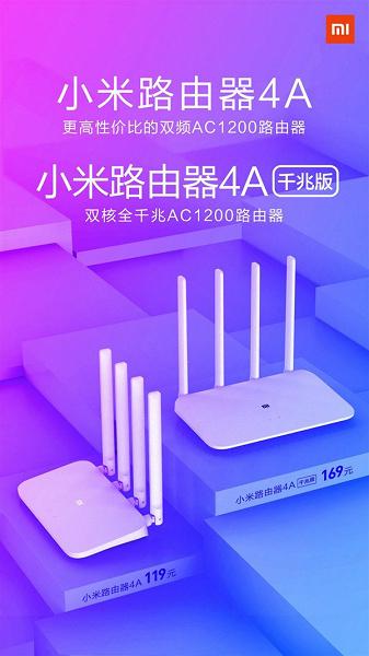 Почти даром: Xiaomi представила бюджетные домашние роутеры MiWiFi Router 4Aи4AGigabit Edition | Канобу - Изображение 0