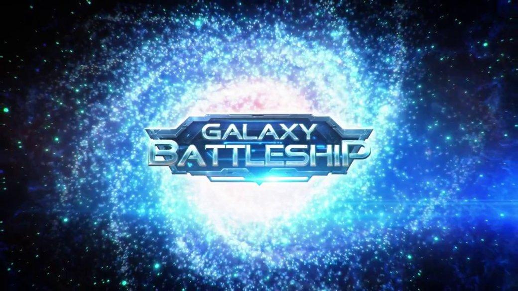 Что такое Galaxy Battleship? Рассказываем о мобильной космической MMO и раздаем ключи   Канобу